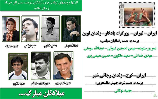 ارسال کارت تبریک برای آزادگان در بند،ستارگان خرداد