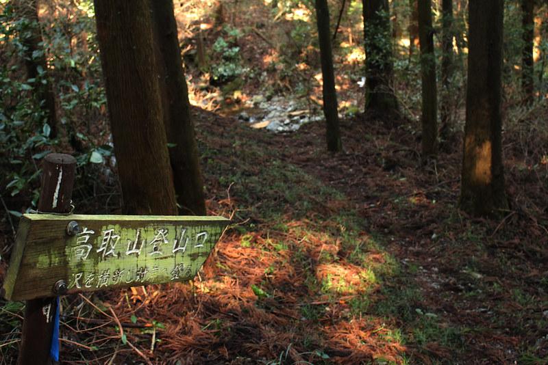 高取山登山口