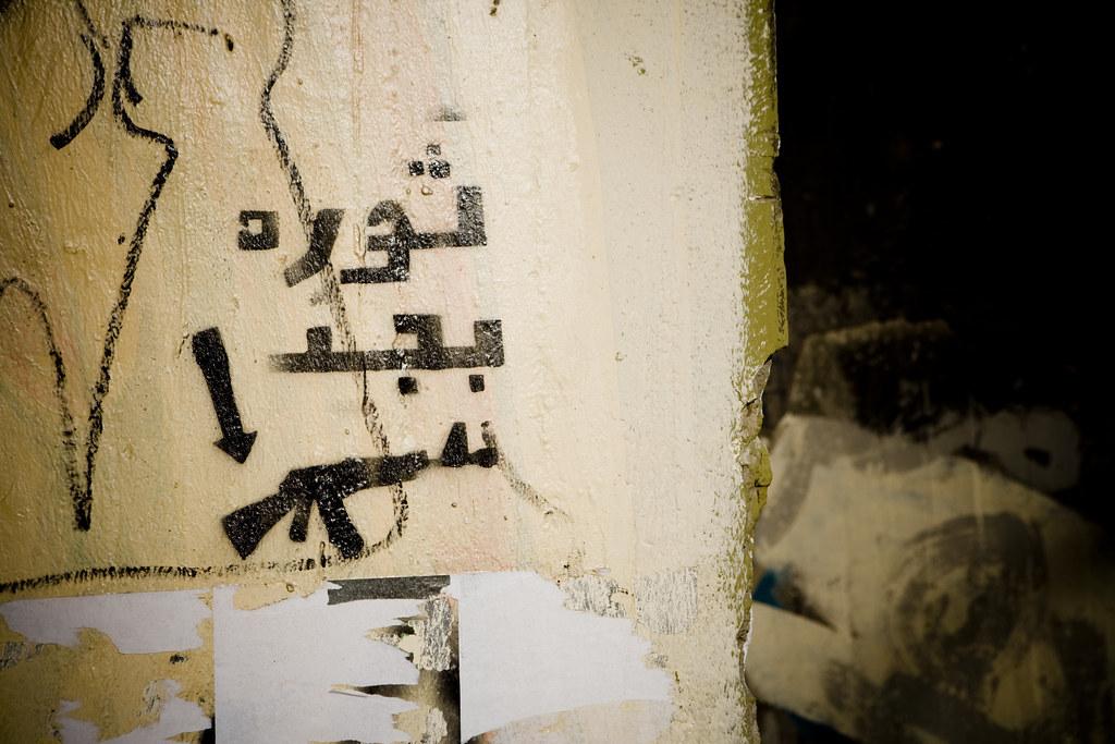 Mohamed Mahmoud Street شارع محمد محمود