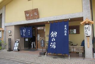 銀の湯 | by Hisashi Photos