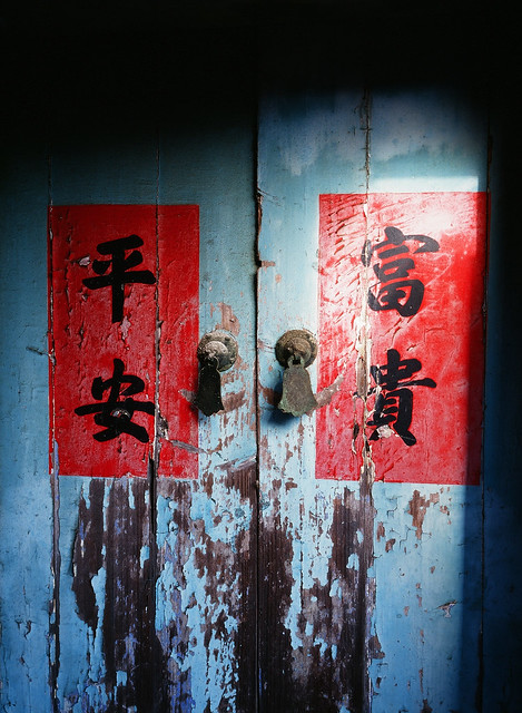 Old door(written:Safety and Richness)(Film)