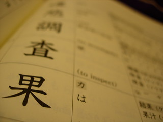 Kanji Review | by Changhai Travis