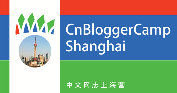 cnbloggercamp_shanghai