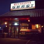 これからまたも琉大生さんと食事。1はどこにあるのか気になる。 #squaready