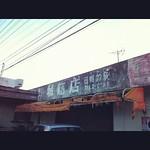 沖縄では、看板は壁に直書きが基本デス(笑)