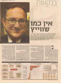 בארי בן זאב - Barry Ben Zeev - 23/08/2004 - גלובס | by barrybenzeev