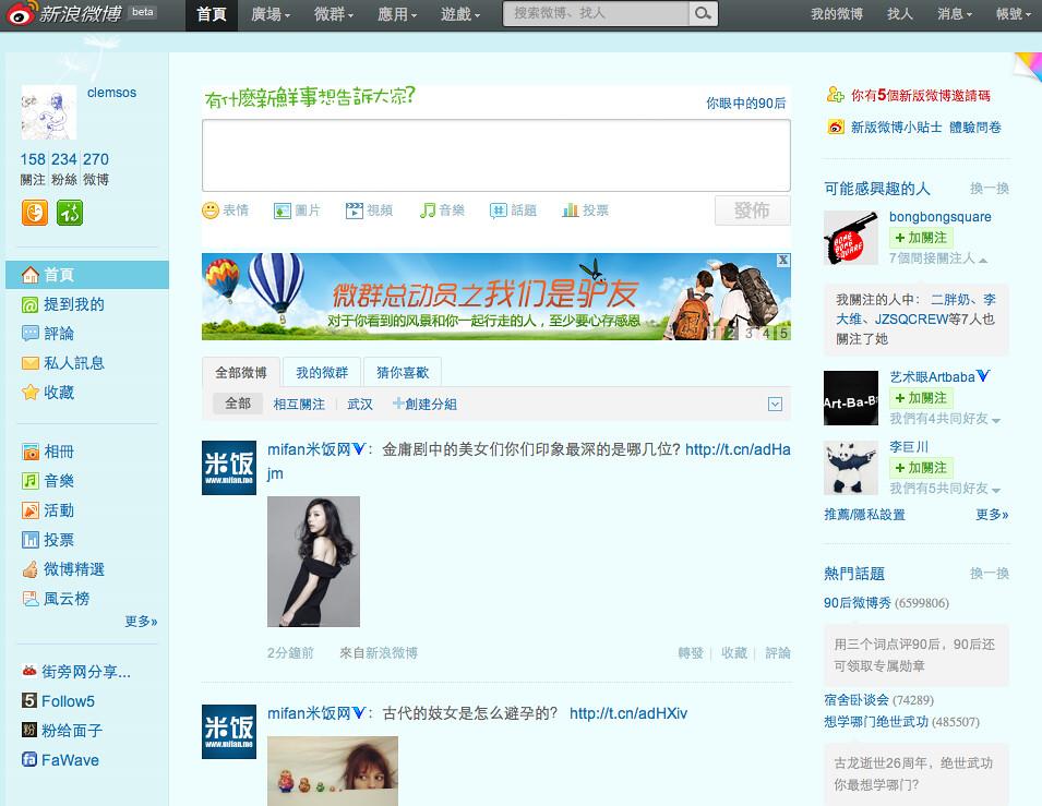 weibo 新版