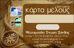 Καρτα Μέλους 2011-2012
