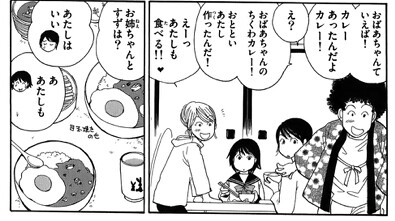 Umimachi Diary's Chikuwa Curry | by Curry puff, lah!