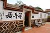 瓊林159號民宿(笨斗居)民宿外觀