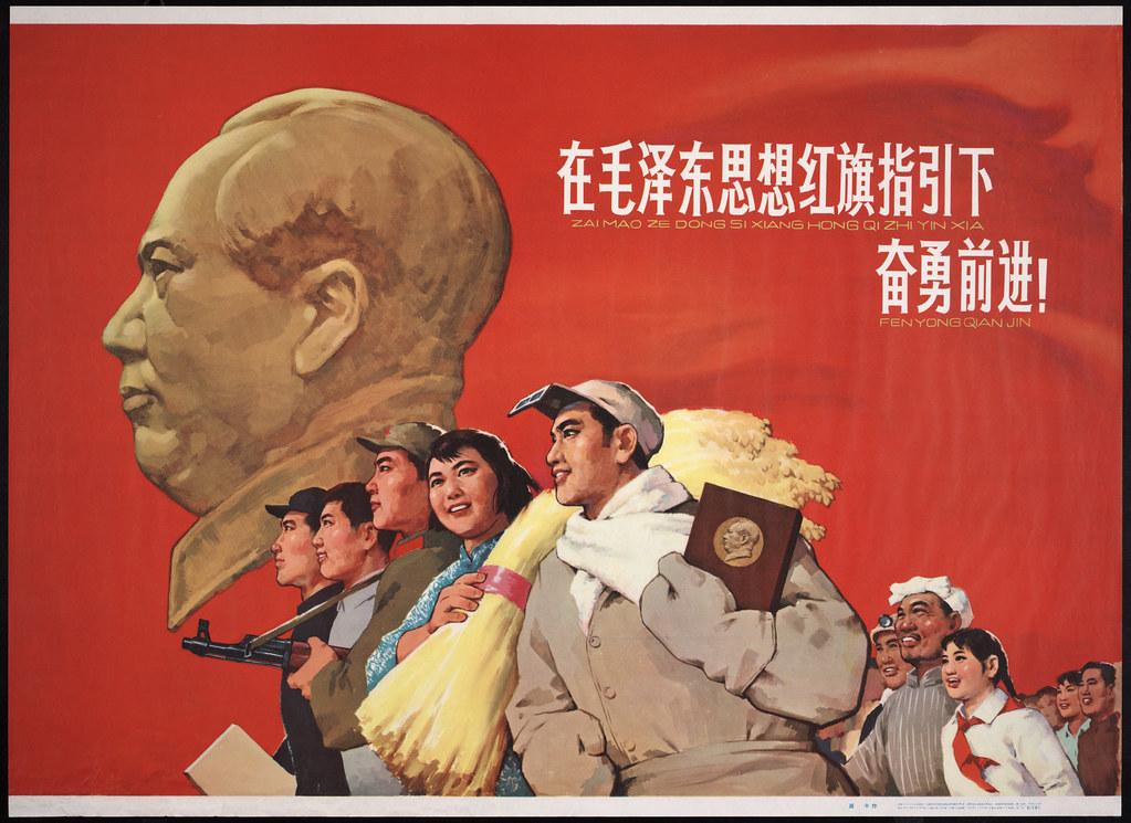Advance Courageously Under the Guidance of the Red Flag of Mao Zedong Thought (在毛泽东思想红旗指引下, 奋勇前进 / ZAI MAO ZE DONG SI XIANG HONG QI ZHI YIN XIA, FEN YONG QIAN JIN)