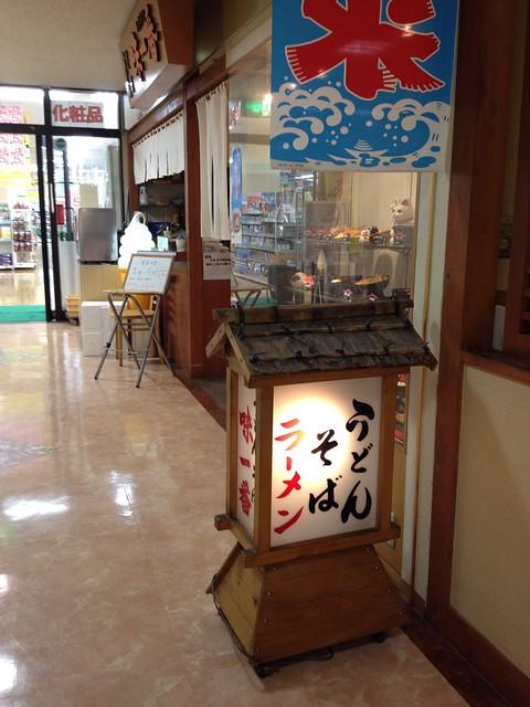 味一番 サンピア 泉ガ丘店 のラーメン!