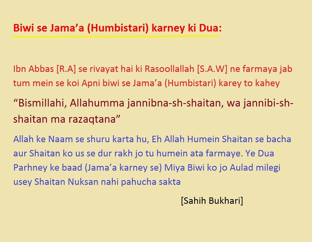 Biwi se Jama'a (Humbistari) karney ki Dua | Urdu Quran Aur