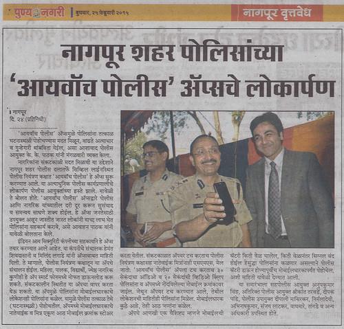 Punyanagari (Nagpur Vruthvedh) Page No.3 dated 25th Feb 2015 | by Eyewatchapps