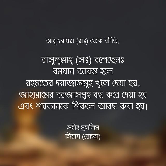 সহীহ মুসলিম সিয়াম (রোজা)