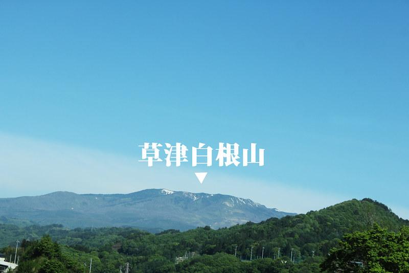草津白根山_11