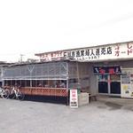 @石川漁業婦人直賣店