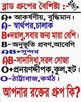 Bengali Meaning of Blood group   uploaded with Flickr Upload