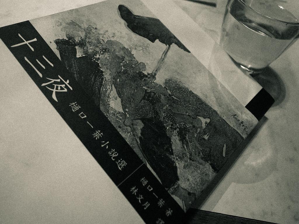 臺北:茴香/樋口一葉