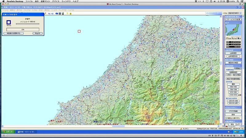 カシミール3Dで白山可視マップを作る!