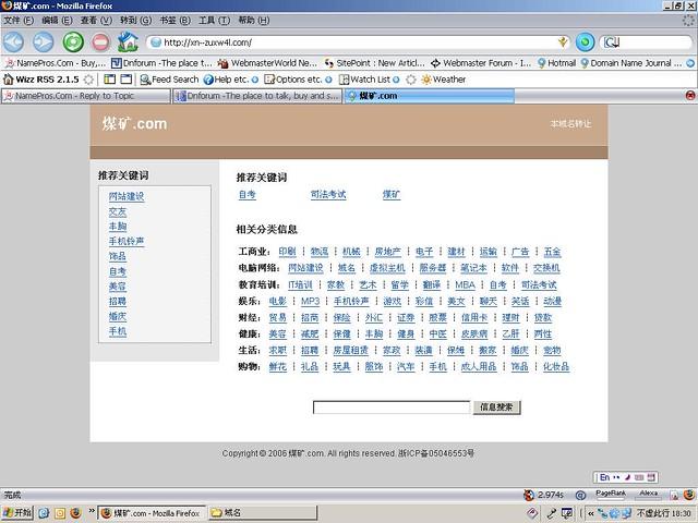 Idn domain list