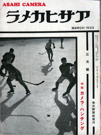 AsahiCamera_1933-03R