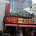 Shanghai 18