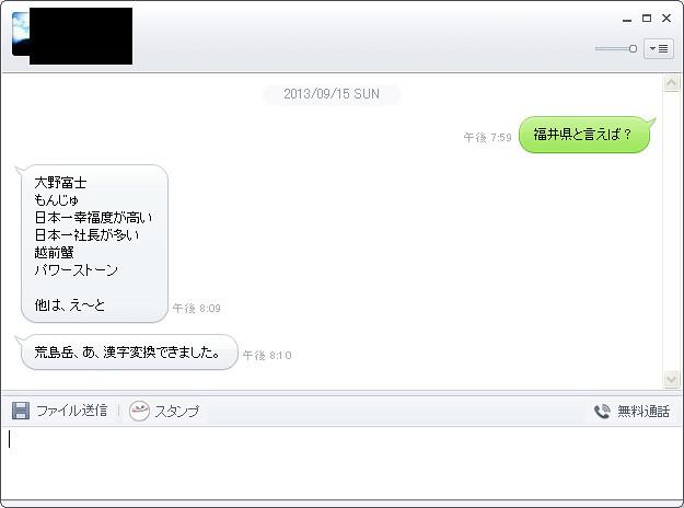 福井県と言えば