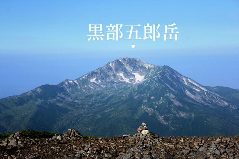 雲ノ平2_13
