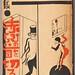 Iguchi Masao, illus for Cutting the Baby's Throat, 1929 1 by 50 Watts