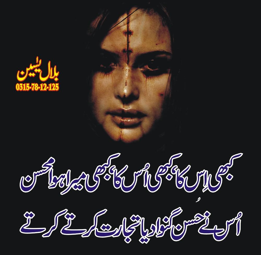 Urdu Punjabi Poetry اردو پنجابی شاعری | www facebook com/pag