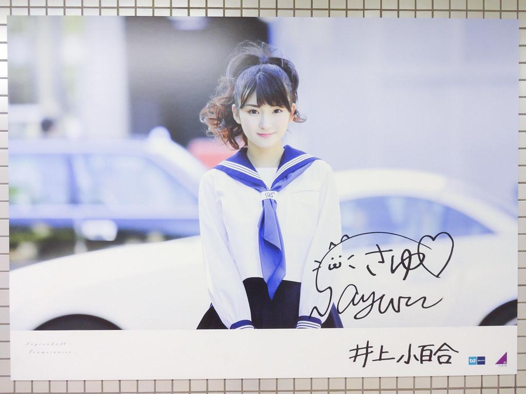 "Nogizaka46 1st Album ""Toumei na Iro"" Promotional Posters at Nogizaka Station: Inoue Sayuri"