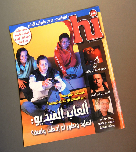 Magazine in Arabic | by Telling America's Stories