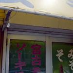 辻 そば屋 Naha-si, Okinawa Nikon New FM2 Nikon Ai Nikkor 35mm F2 Kodak Ultra Max 400 blogs.yahoo.co.jp/ymtrx79/32144040.html