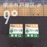 これから銀座のアップルストアへ。重いMacBook Pro担いでるのでグリーン車… #weather #instaweather #instaweatherpro  #横浜市戸塚区 #日本