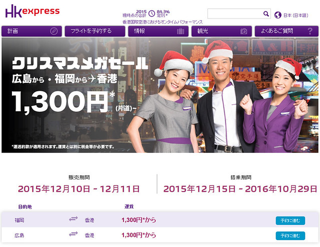 HKexpress MEGA SALE!