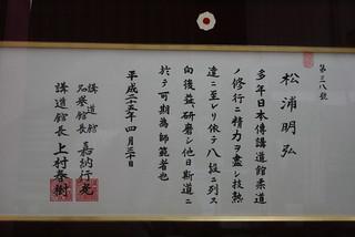 002 | by Daishin Judo in Osaka, Japan