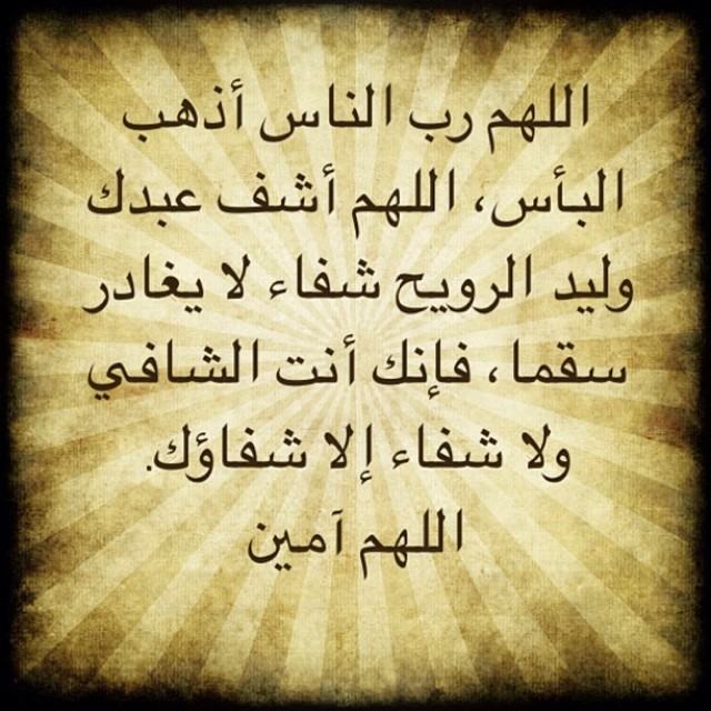 اللهم رب الناس اشفي أجمل دعاء لشفاء المريض
