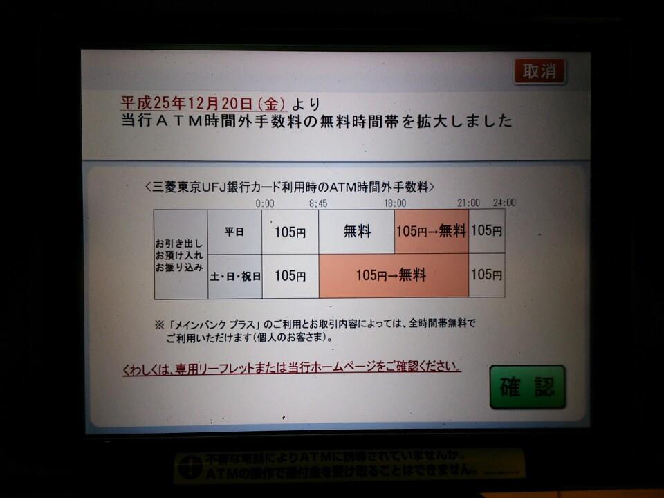 三菱東京ufj atm