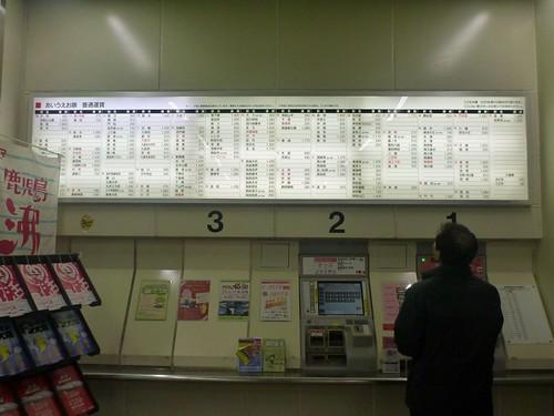Chihaya Station, JR   by Kzaral
