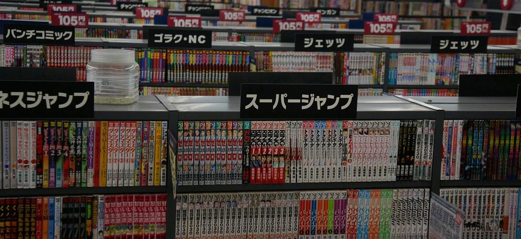 Book Store in Sapporo