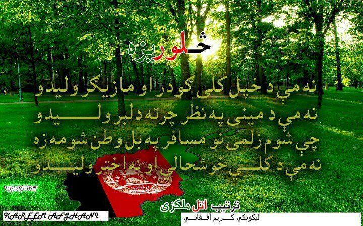 Pashto,Poetry,Pashto Shayeri,Pashto Ghazal,Pashto Eid Poet