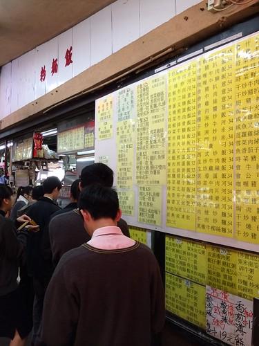 Taipo Street Cart Noodle | by Razlan