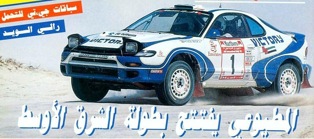 Khalifa Almutaiwei in Toyota celica GT4 in UAE Rally 1997 1st place overall