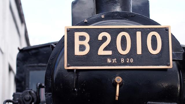 B2010 redux