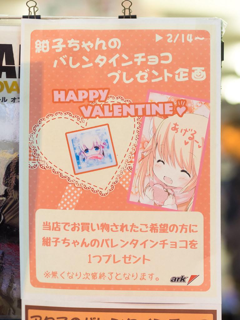 バレンタイン ark