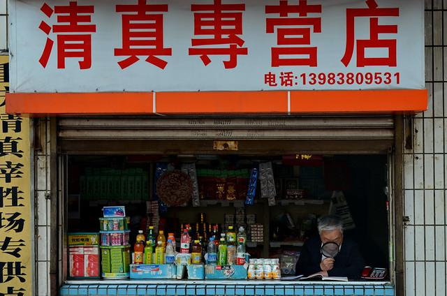 Chongqing (重庆), Zhongxing Lu ( 中兴路), April 2013