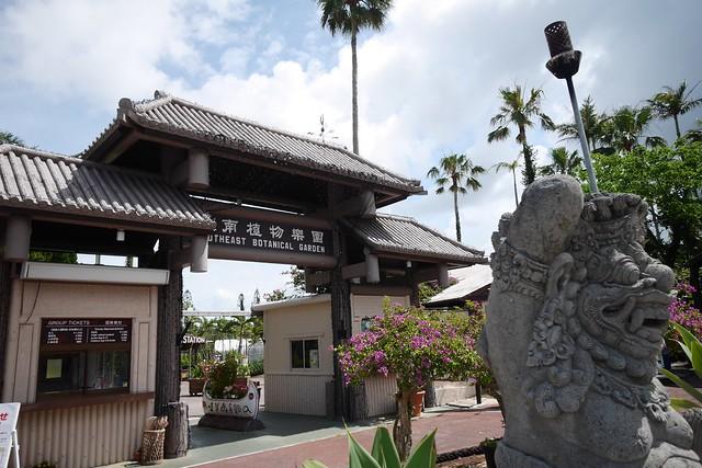 日, 2016-05-15 21:18 - 東南植物楽園
