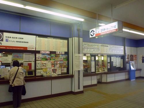 Kaizuka Station, Nankai | by Kzaral