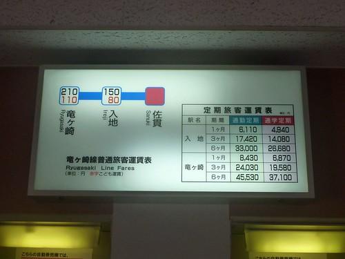 Kanto Railway Sanuki Station | by Kzaral